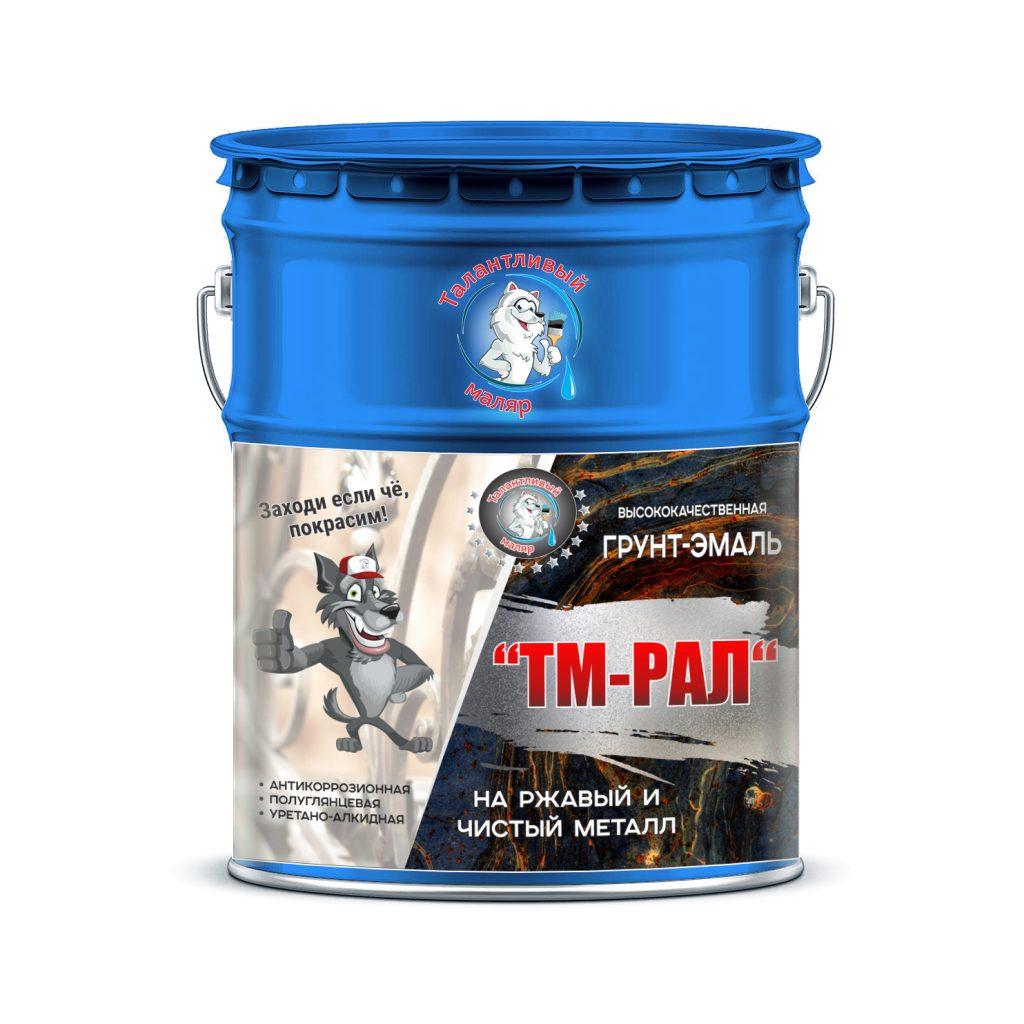 """Фото 1 - TM5005 Грунт-Эмаль """"ТМ РАЛ"""" уретано-алкидная 3 в 1 цвет RAL 5005 Сигнальный синий, антикоррозионная,  полуглянцевая для черных металлов, 20 кг """"Талантливый маляр""""."""