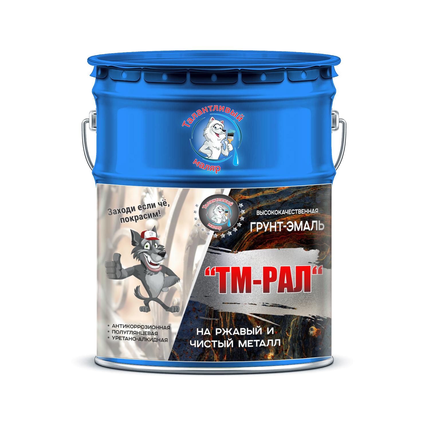 """Фото 13 - TM5005 Грунт-Эмаль """"ТМ РАЛ"""" уретано-алкидная 3 в 1 цвет RAL 5005 Сигнальный синий, антикоррозионная,  полуглянцевая для черных металлов, 20 кг """"Талантливый маляр""""."""
