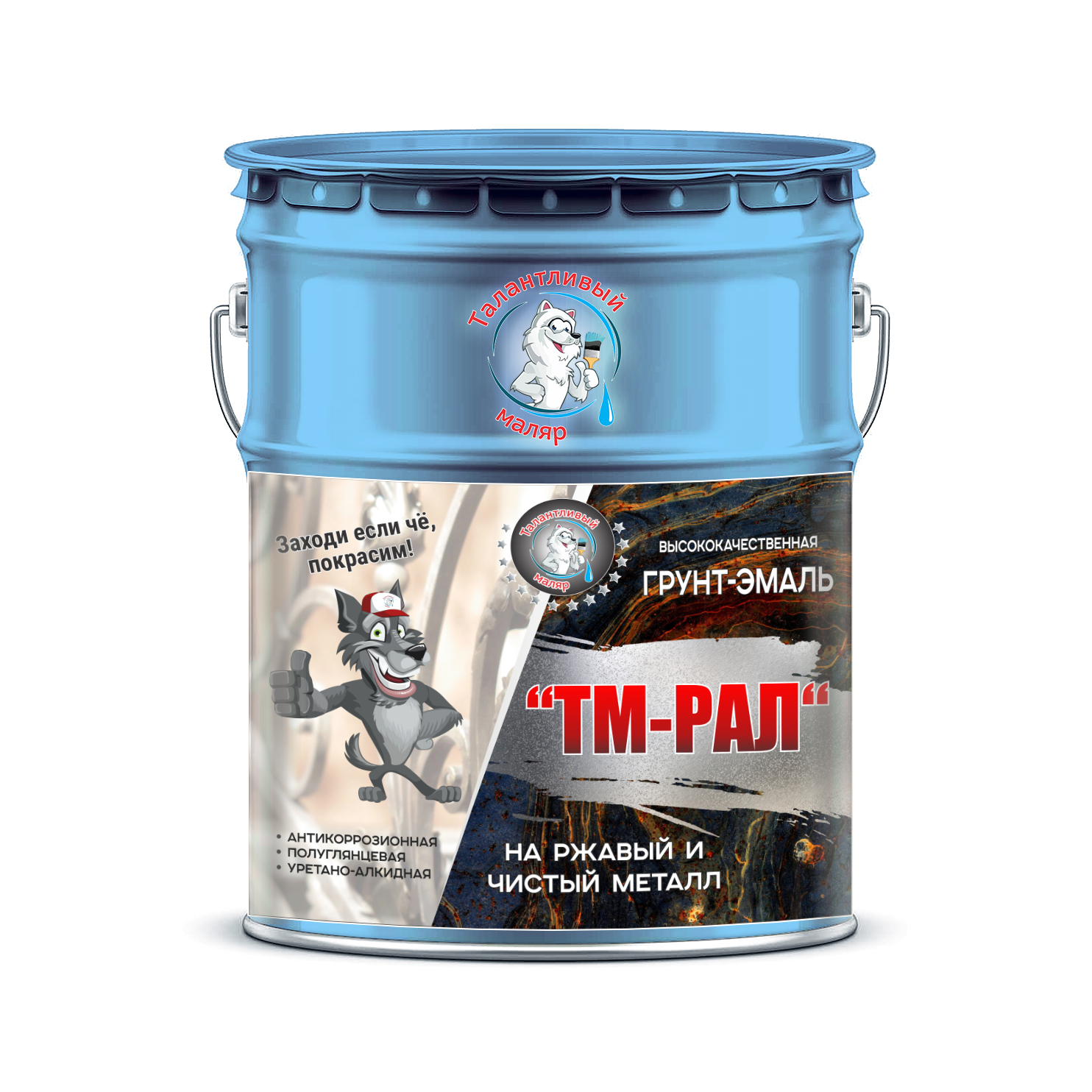 """Фото 7 - TM5007 Грунт-Эмаль """"ТМ РАЛ"""" уретано-алкидная 3 в 1 цвет RAL 5007 Бриллиантово синий, антикоррозионная,  полуглянцевая для черных металлов, 20 кг """"Талантливый маляр""""."""