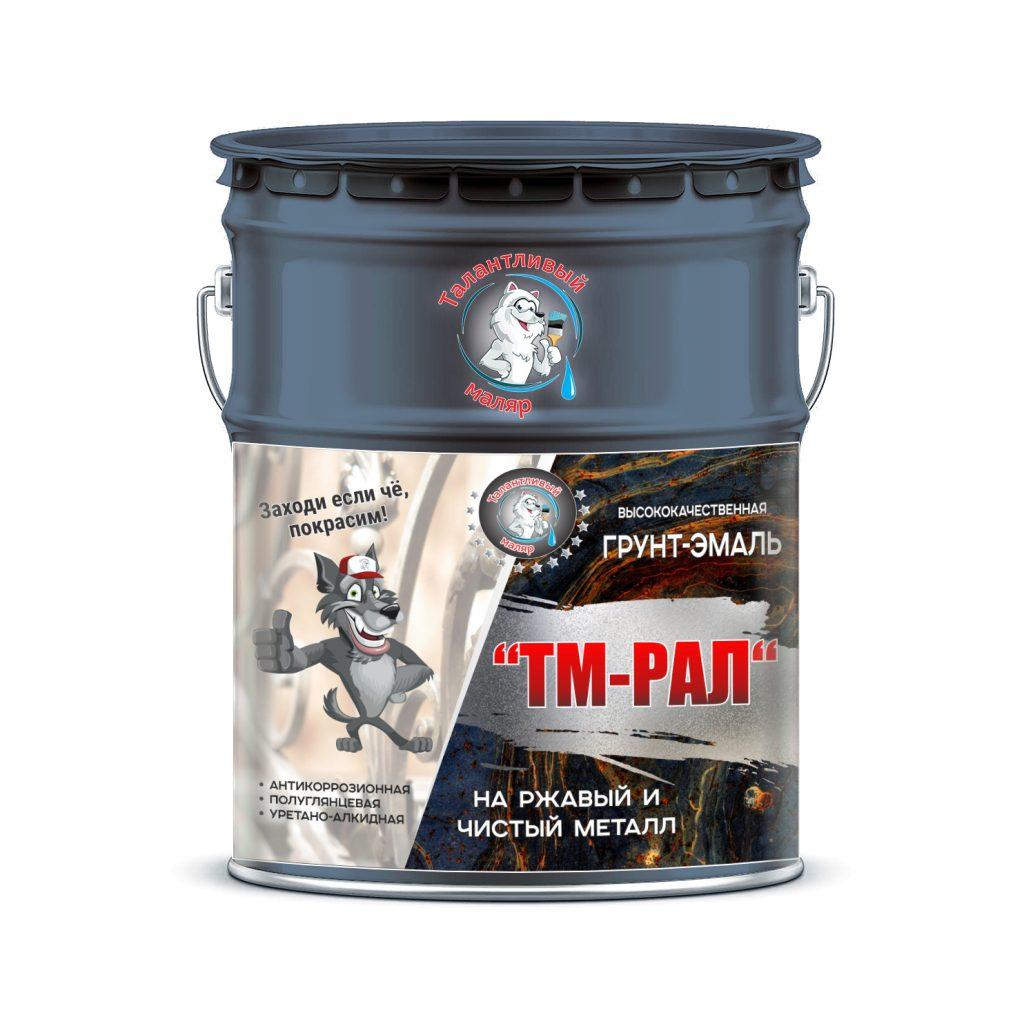 """Фото 1 - TM5008 Грунт-Эмаль """"ТМ РАЛ"""" уретано-алкидная 3 в 1 цвет RAL 5008 Серо-синий, антикоррозионная,  полуглянцевая для черных металлов, 20 кг """"Талантливый маляр""""."""
