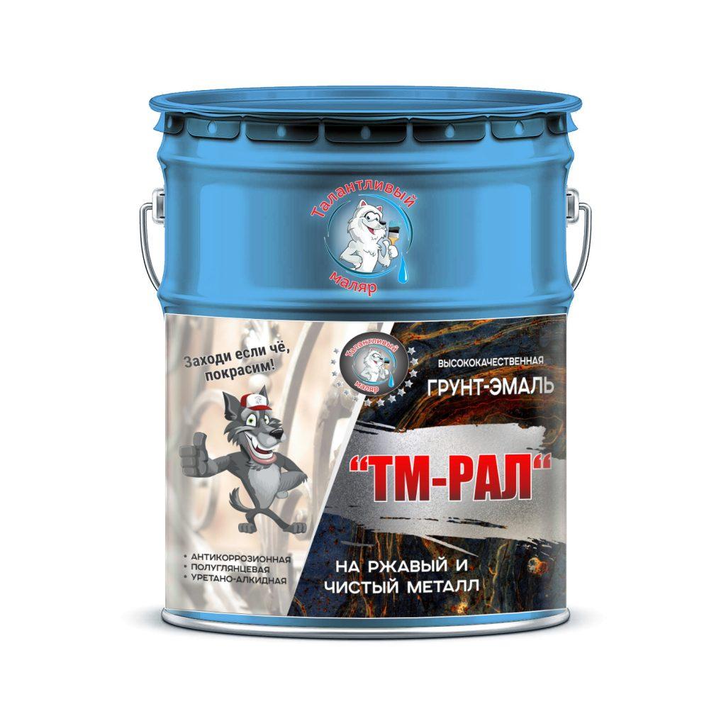 """Фото 1 - TM5009 Грунт-Эмаль """"ТМ РАЛ"""" уретано-алкидная 3 в 1 цвет RAL 5009 Лазурно-синий, антикоррозионная,  полуглянцевая для черных металлов, 20 кг """"Талантливый маляр""""."""