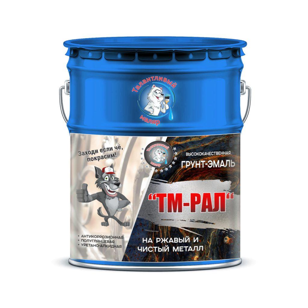 """Фото 1 - TM5010 Грунт-Эмаль """"ТМ РАЛ"""" уретано-алкидная 3 в 1 цвет RAL 5010 Горечавково-синий, антикоррозионная,  полуглянцевая для черных металлов, 20 кг """"Талантливый маляр""""."""