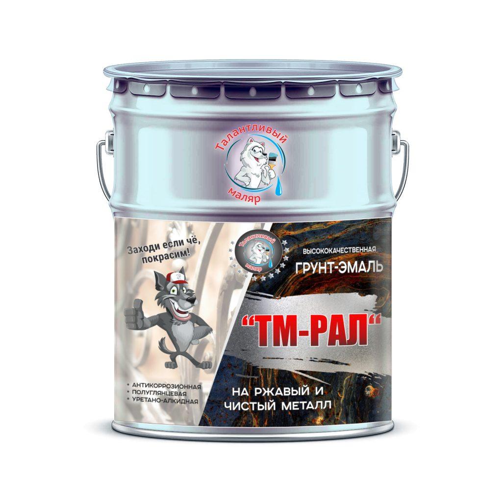 """Фото 1 - TM5014 Грунт-Эмаль """"ТМ РАЛ"""" уретано-алкидная 3 в 1 цвет RAL 5014 Голубино-синий, антикоррозионная,  полуглянцевая для черных металлов, 20 кг """"Талантливый маляр""""."""