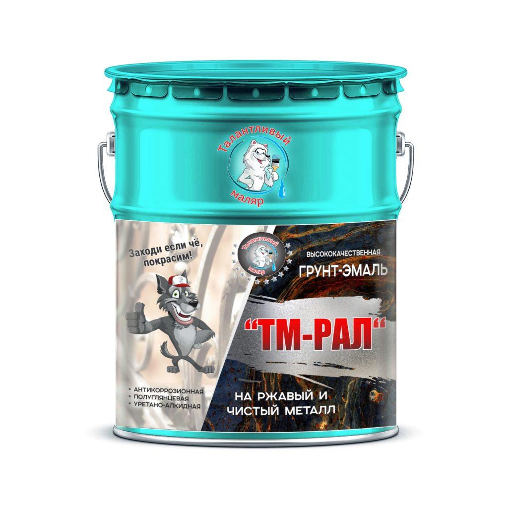 """Фото 1 - TM5018 Грунт-Эмаль """"ТМ РАЛ"""" уретано-алкидная 3 в 1 цвет RAL 5018 Бирюзово-синий, антикоррозионная,  полуглянцевая для черных металлов, 20 кг """"Талантливый маляр""""."""
