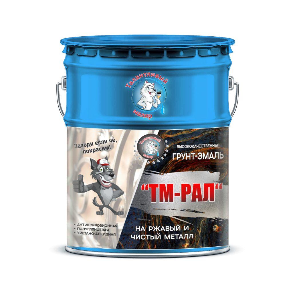 """Фото 1 - TM5019 Грунт-Эмаль """"ТМ РАЛ"""" уретано-алкидная 3 в 1 цвет RAL 5019 Капри синий, антикоррозионная,  полуглянцевая для черных металлов, 20 кг """"Талантливый маляр""""."""