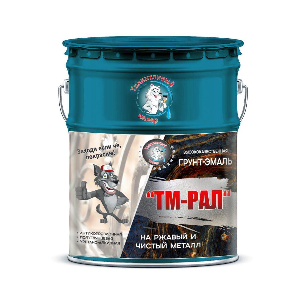 """Фото 1 - TM5020 Грунт-Эмаль """"ТМ РАЛ"""" уретано-алкидная 3 в 1 цвет RAL 5020 Океанская синь, антикоррозионная,  полуглянцевая для черных металлов, 20 кг """"Талантливый маляр""""."""