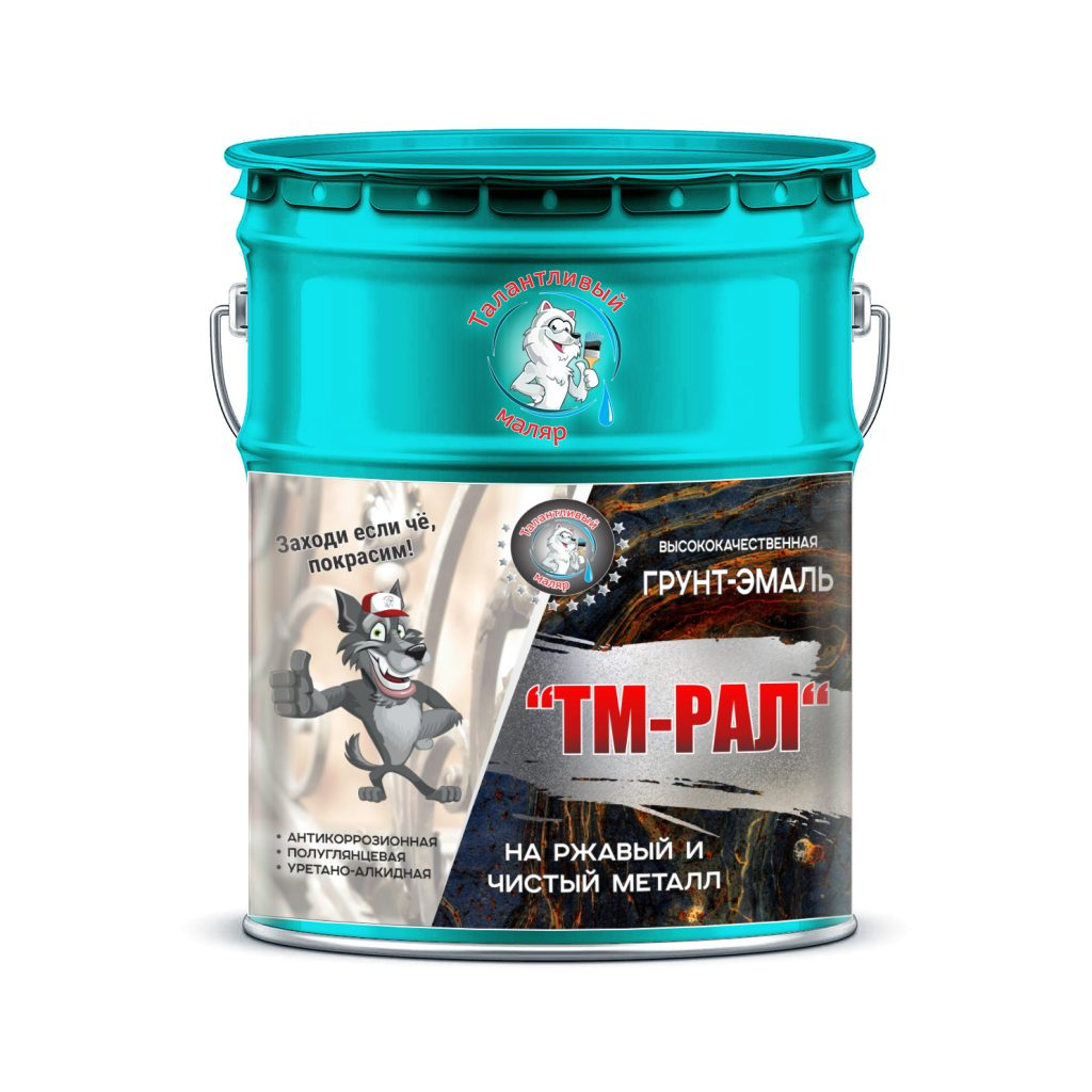 """Фото 1 - TM5021 Грунт-Эмаль """"ТМ РАЛ"""" уретано-алкидная 3 в 1 цвет RAL 5021 Водянисто-синий, антикоррозионная,  полуглянцевая для черных металлов, 20 кг """"Талантливый маляр""""."""