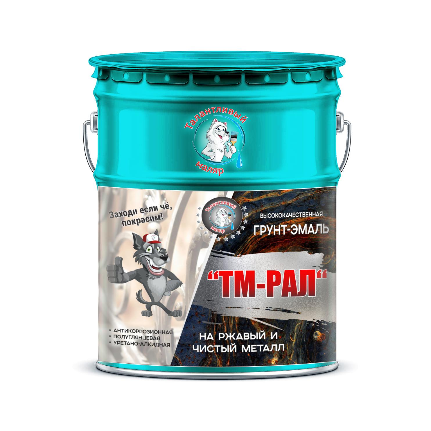 """Фото 16 - TM5021 Грунт-Эмаль """"ТМ РАЛ"""" уретано-алкидная 3 в 1 цвет RAL 5021 Водянисто-синий, антикоррозионная,  полуглянцевая для черных металлов, 20 кг """"Талантливый маляр""""."""