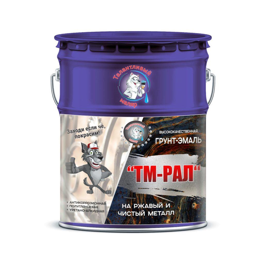 """Фото 1 - TM5022 Грунт-Эмаль """"ТМ РАЛ"""" уретано-алкидная 3 в 1 цвет RAL 5022 Ночной синий, антикоррозионная,  полуглянцевая для черных металлов, 20 кг """"Талантливый маляр""""."""