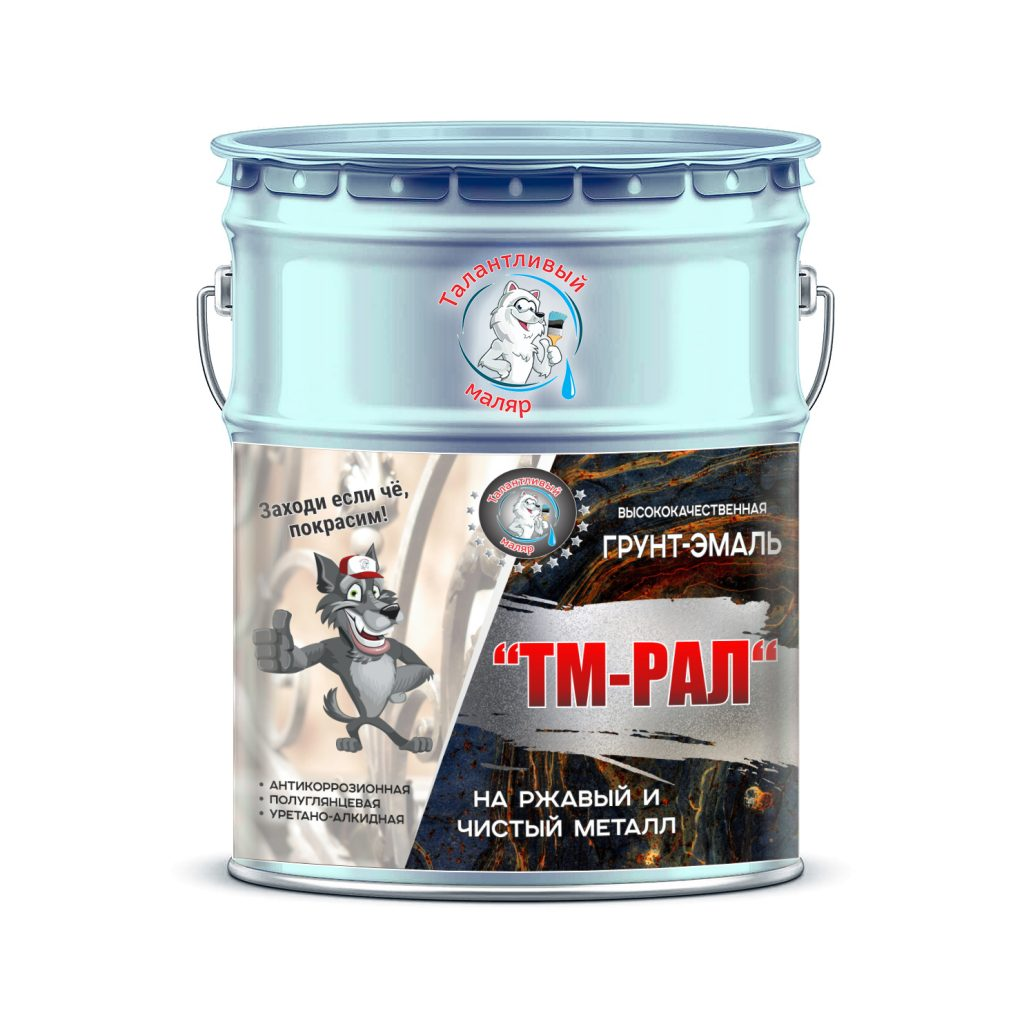 """Фото 1 - TM5024 Грунт-Эмаль """"ТМ РАЛ"""" уретано-алкидная 3 в 1 цвет RAL 5024 Пастельно-синий, антикоррозионная,  полуглянцевая для черных металлов, 20 кг """"Талантливый маляр""""."""