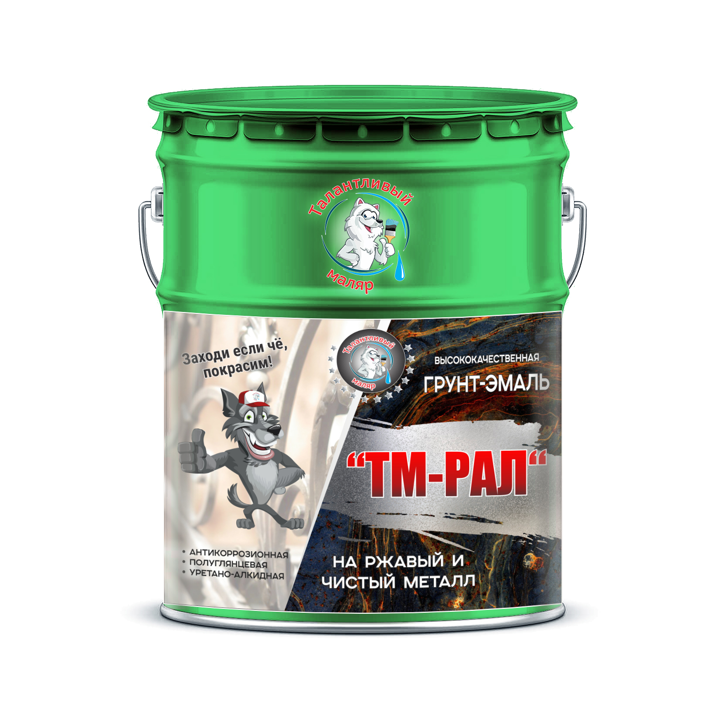 """Фото 2 - TM6001 Грунт-Эмаль """"ТМ РАЛ"""" уретано-алкидная 3 в 1 цвет RAL 6001 Зеленый изумруд, антикоррозионная,  полуглянцевая для черных металлов, 20 кг """"Талантливый маляр""""."""