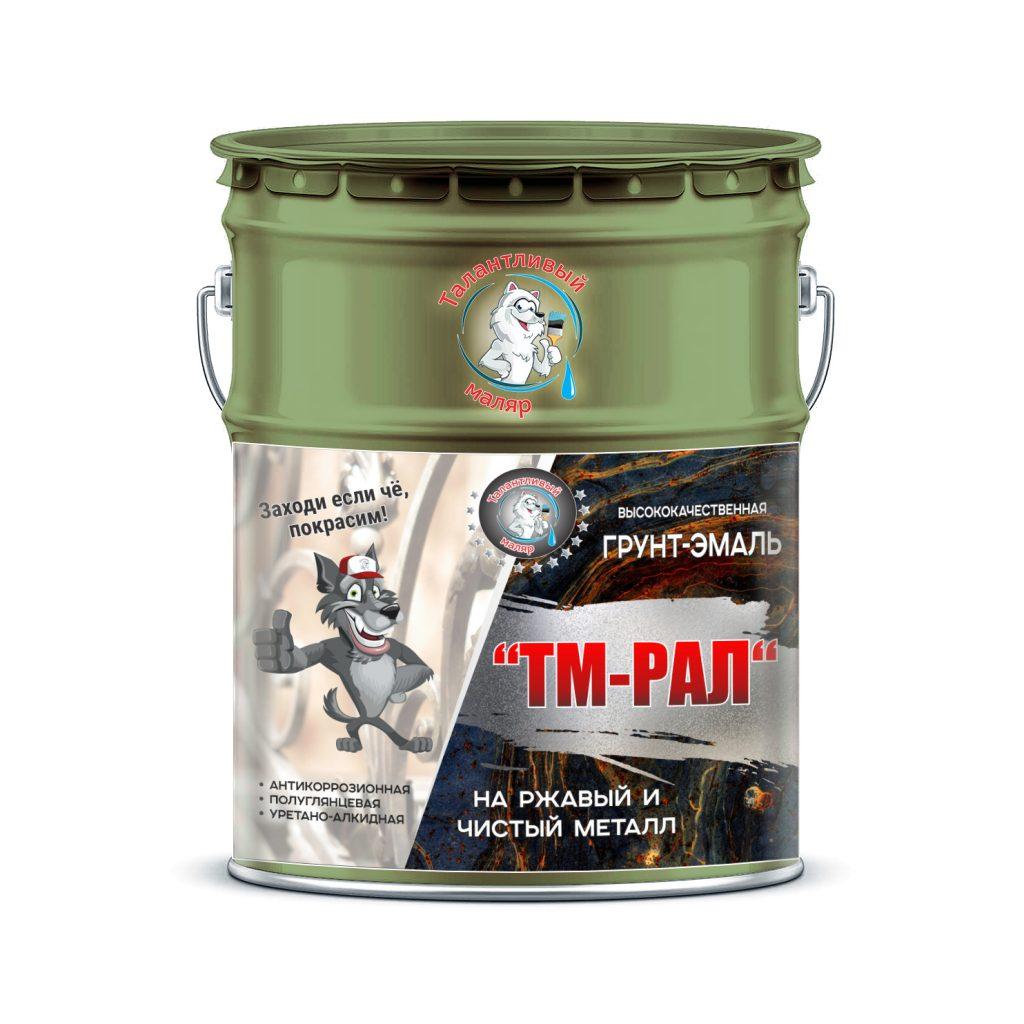 """Фото 1 - TM6003 Грунт-Эмаль """"ТМ РАЛ"""" уретано-алкидная 3 в 1 цвет RAL 6003 Оливково-зеленый, антикоррозионная,  полуглянцевая для черных металлов, 20 кг """"Талантливый маляр""""."""