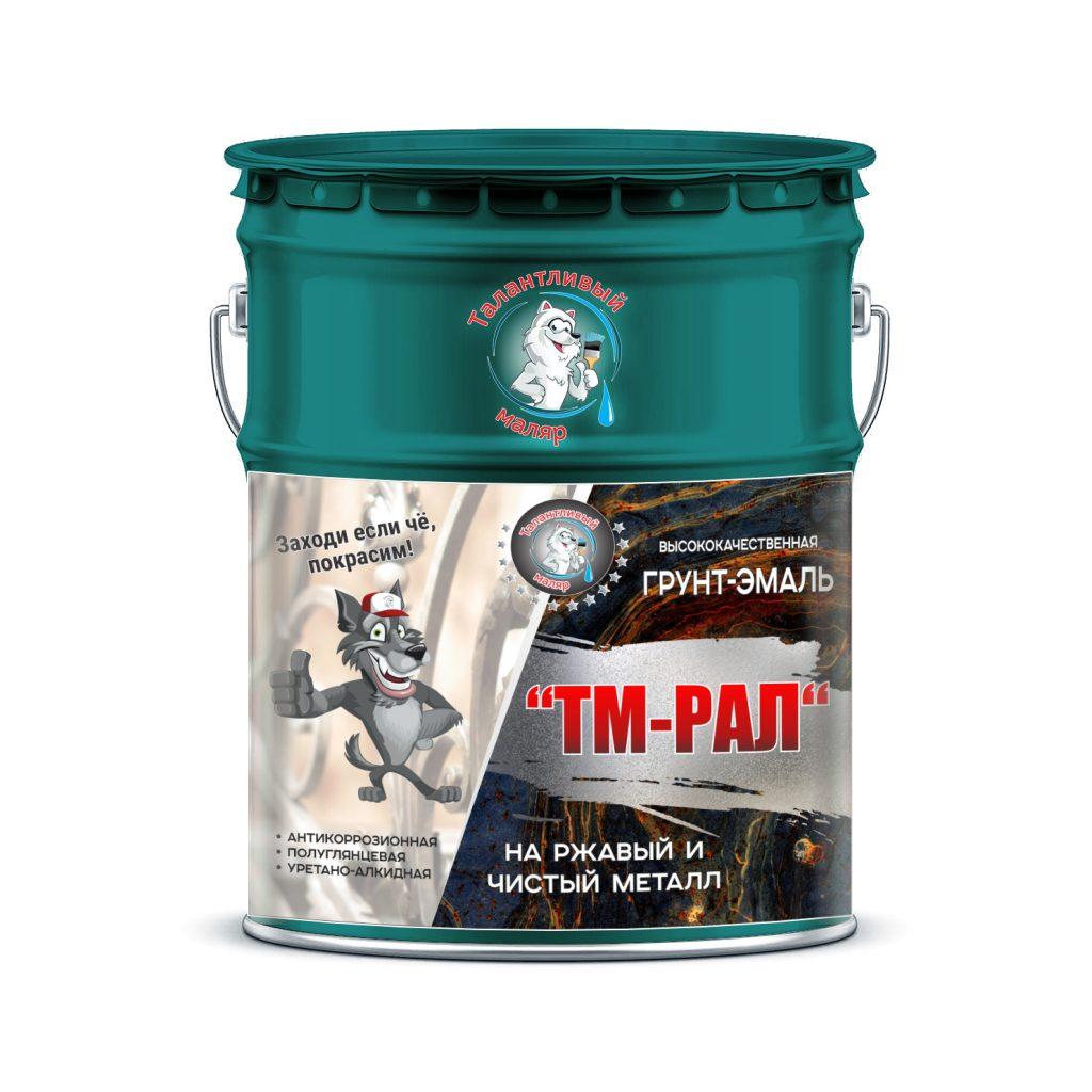 """Фото 1 - TM6004 Грунт-Эмаль """"ТМ РАЛ"""" уретано-алкидная 3 в 1 цвет RAL 6004 Сине-зеленый, антикоррозионная,  полуглянцевая для черных металлов, 20 кг """"Талантливый маляр""""."""