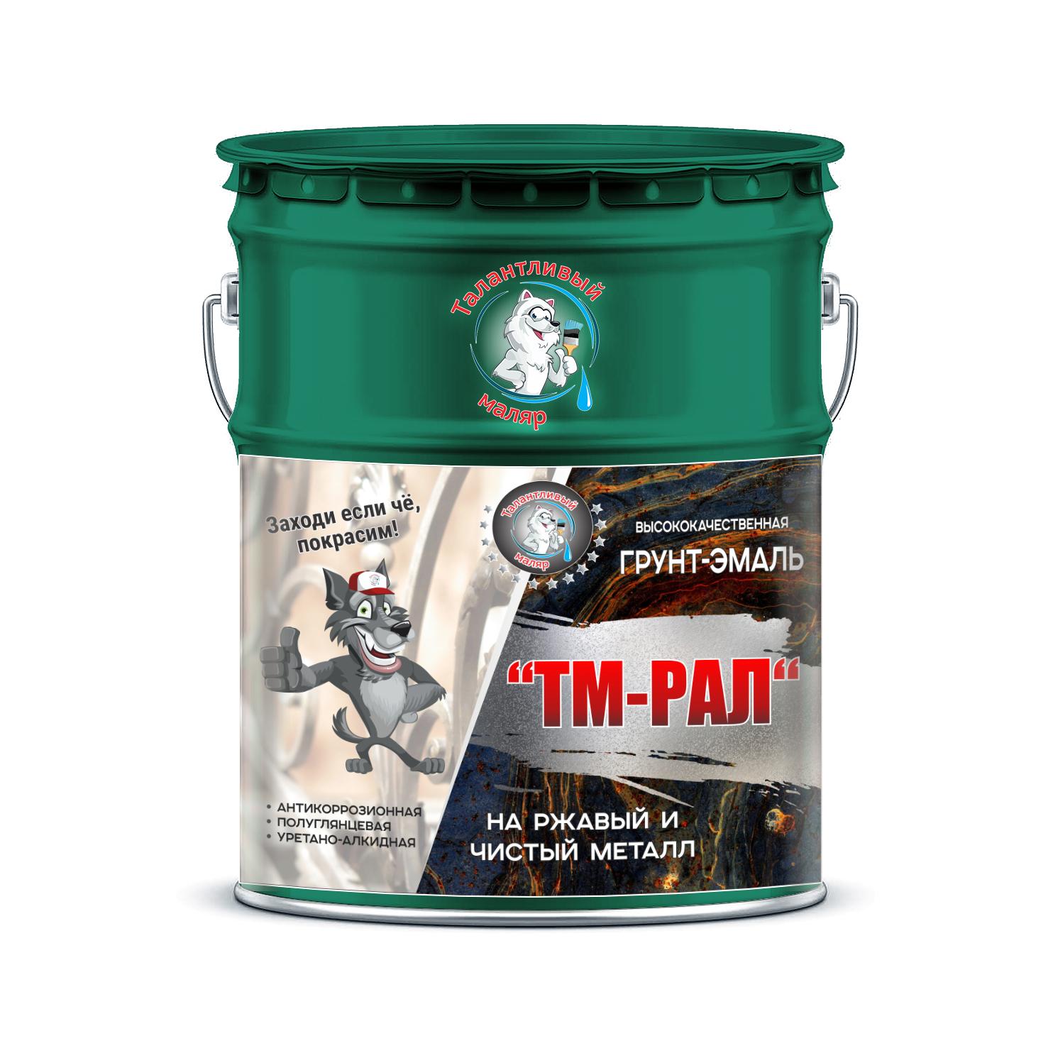 """Фото 6 - TM6005 Грунт-Эмаль """"ТМ РАЛ"""" уретано-алкидная 3 в 1 цвет RAL 6005 Зеленый мох, антикоррозионная,  полуглянцевая для черных металлов, 20 кг """"Талантливый маляр""""."""