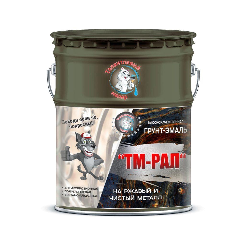 """Фото 1 - TM6008 Грунт-Эмаль """"ТМ РАЛ"""" уретано-алкидная 3 в 1 цвет RAL 6008 Коричнево-зеленый, антикоррозионная,  полуглянцевая для черных металлов, 20 кг """"Талантливый маляр""""."""