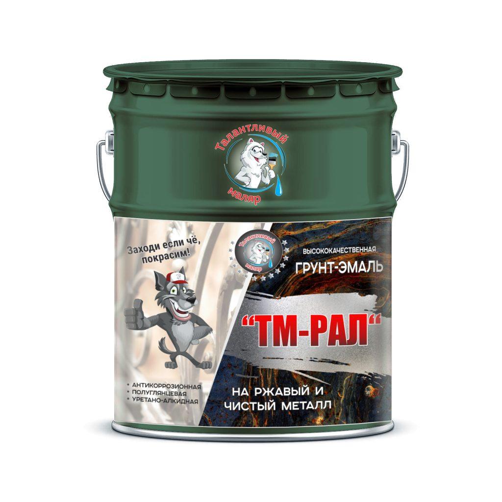 """Фото 1 - TM6009 Грунт-Эмаль """"ТМ РАЛ"""" уретано-алкидная 3 в 1 цвет RAL 6009 Зеленая пихта, антикоррозионная,  полуглянцевая для черных металлов, 20 кг """"Талантливый маляр""""."""