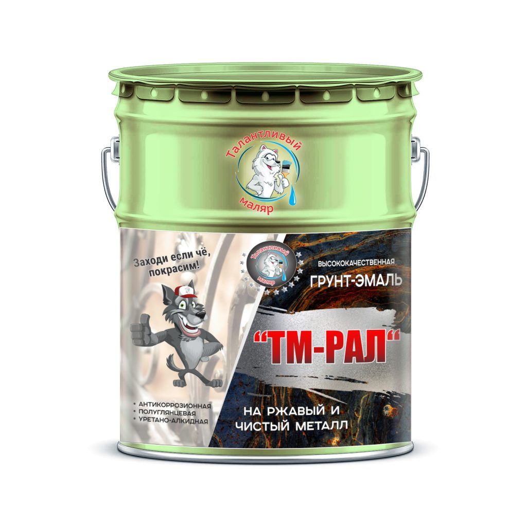 """Фото 1 - TM6011 Грунт-Эмаль """"ТМ РАЛ"""" уретано-алкидная 3 в 1 цвет RAL 6011 Зеленая резеда, антикоррозионная,  полуглянцевая для черных металлов, 20 кг """"Талантливый маляр""""."""