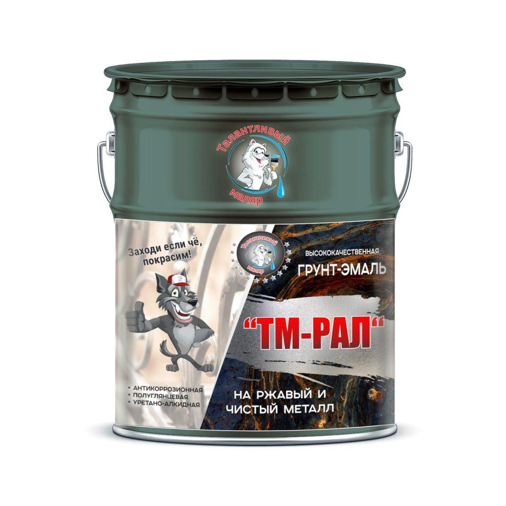"""Фото 1 - TM6012 Грунт-Эмаль """"ТМ РАЛ"""" уретано-алкидная 3 в 1 цвет RAL 6012 Чёрно-зелёный, антикоррозионная,  полуглянцевая для черных металлов, 20 кг """"Талантливый маляр""""."""