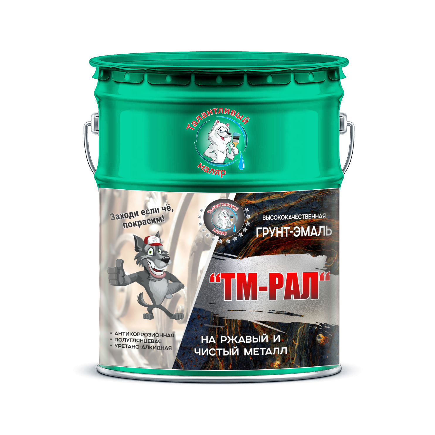 """Фото 17 - TM6016 Грунт-Эмаль """"ТМ РАЛ"""" уретано-алкидная 3 в 1 цвет RAL 6016 Бирюзово-зелёный, антикоррозионная,  полуглянцевая для черных металлов, 20 кг """"Талантливый маляр""""."""