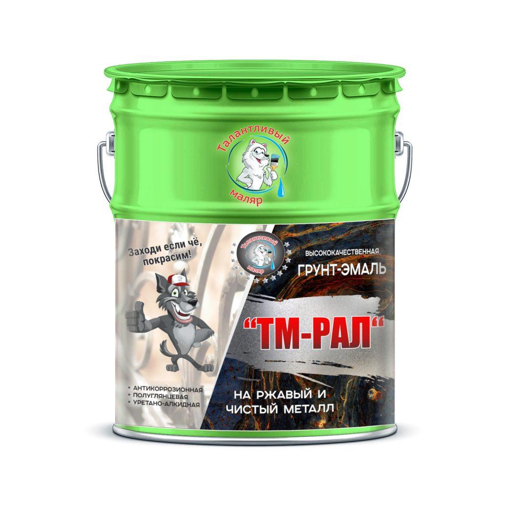 """Фото 1 - TM6018 Грунт-Эмаль """"ТМ РАЛ"""" уретано-алкидная 3 в 1 цвет RAL 6018 Жёлто-зелёный, антикоррозионная,  полуглянцевая для черных металлов, 20 кг """"Талантливый маляр""""."""