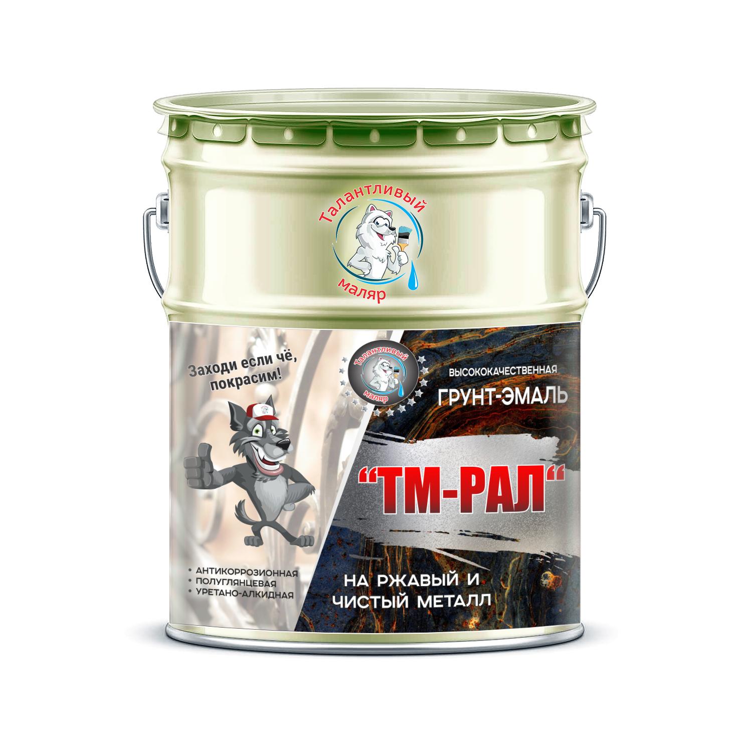 """Фото 22 - TM6021 Грунт-Эмаль """"ТМ РАЛ"""" уретано-алкидная 3 в 1 цвет RAL 6021 Бледно-зеленый, антикоррозионная,  полуглянцевая для черных металлов, 20 кг """"Талантливый маляр""""."""
