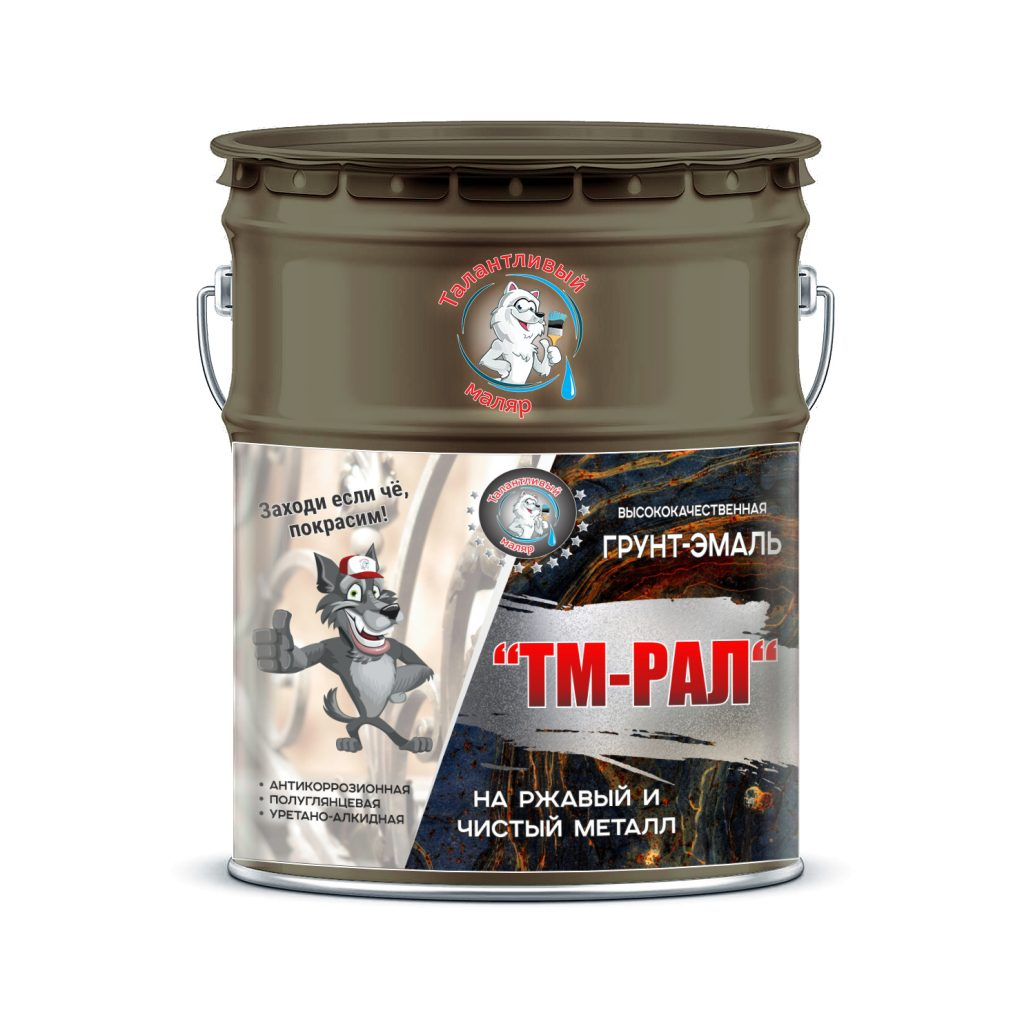 """Фото 1 - TM6022 Грунт-Эмаль """"ТМ РАЛ"""" уретано-алкидная 3 в 1 цвет RAL 6022 Коричнево-оливковый, антикоррозионная,  полуглянцевая для черных металлов, 20 кг """"Талантливый маляр""""."""