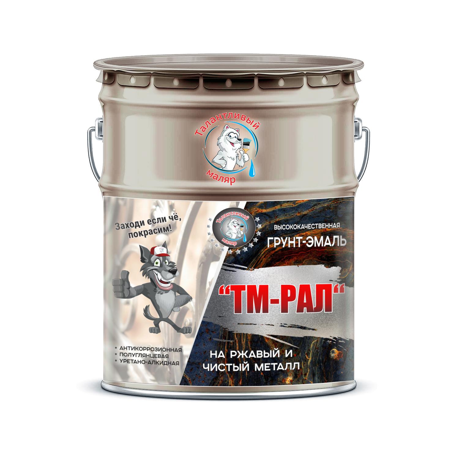 """Фото 24 - TM6024 Грунт-Эмаль """"ТМ РАЛ"""" уретано-алкидная 3 в 1 цвет RAL 6024 Транспортный зелёный, антикоррозионная,  полуглянцевая для черных металлов, 20 кг """"Талантливый маляр""""."""