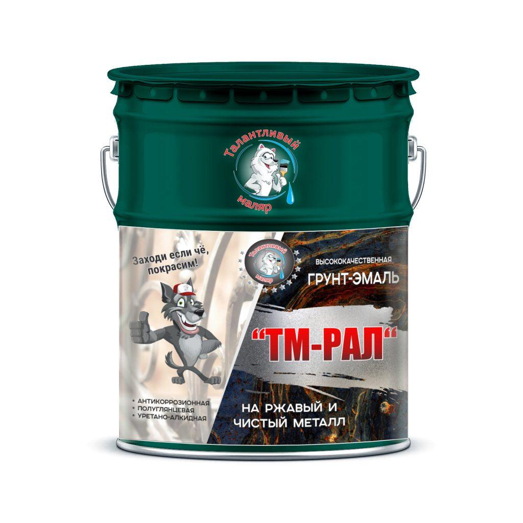 """Фото 1 - TM6026 Грунт-Эмаль """"ТМ РАЛ"""" уретано-алкидная 3 в 1 цвет RAL 6026 Зеленый опал, антикоррозионная,  полуглянцевая для черных металлов, 20 кг """"Талантливый маляр""""."""