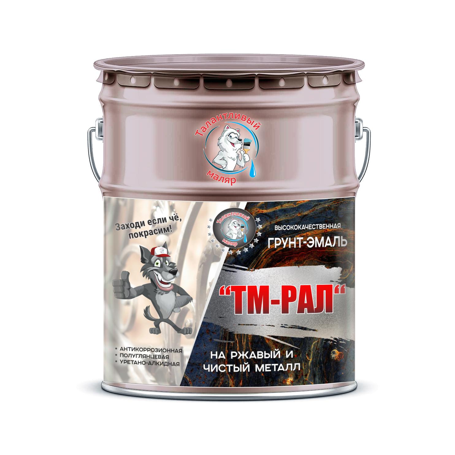 """Фото 20 - TM6029 Грунт-Эмаль """"ТМ РАЛ"""" уретано-алкидная 3 в 1 цвет RAL 6029 Зеленая мята, антикоррозионная,  полуглянцевая для черных металлов, 20 кг """"Талантливый маляр""""."""