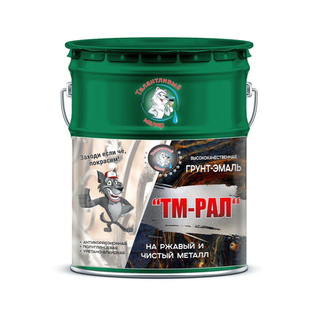 """Фото 1 - TM6032 Грунт-Эмаль """"ТМ РАЛ"""" уретано-алкидная 3 в 1 цвет RAL 6032 Сигнальный зелёный, антикоррозионная,  полуглянцевая для черных металлов, 20 кг """"Талантливый маляр""""."""