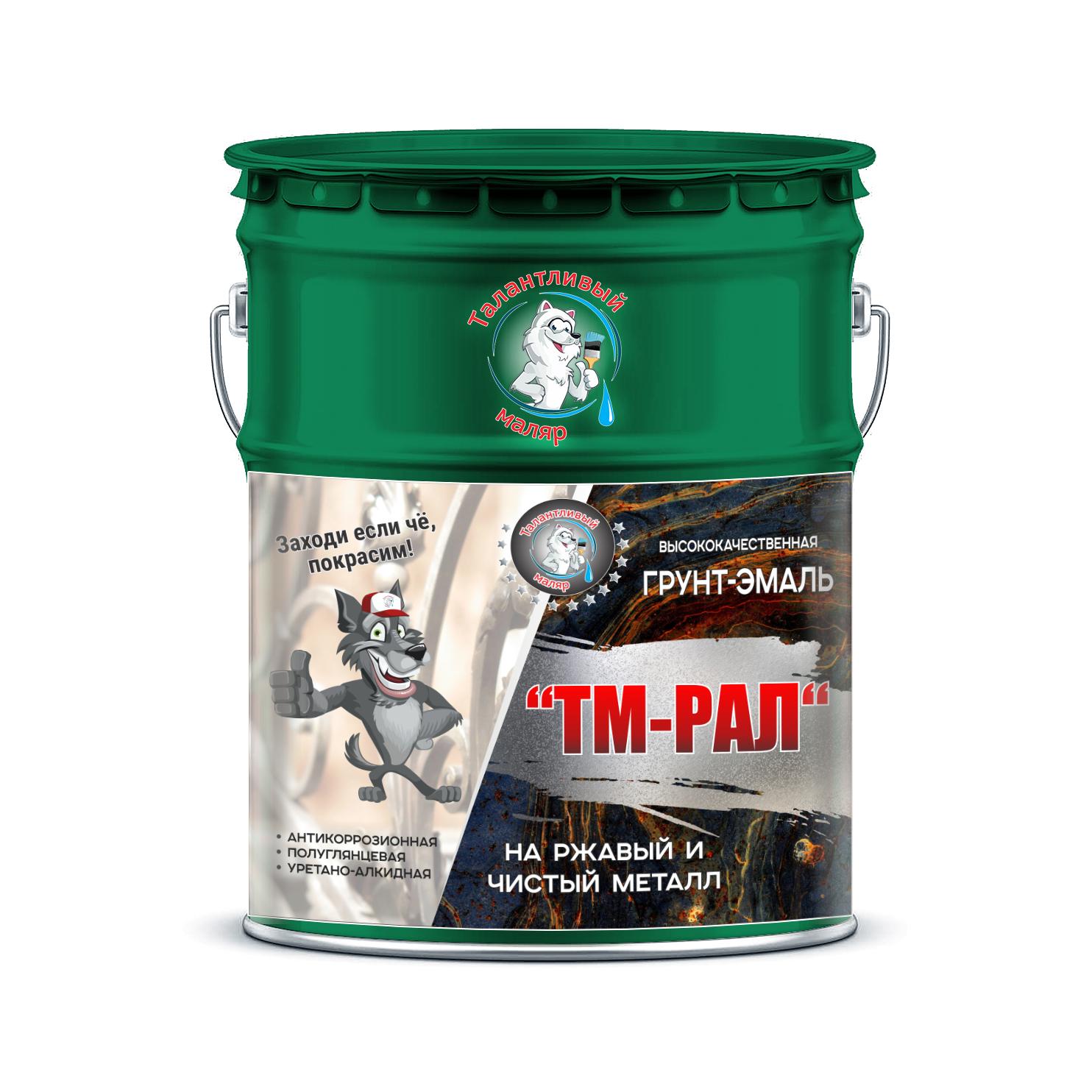 """Фото 21 - TM6032 Грунт-Эмаль """"ТМ РАЛ"""" уретано-алкидная 3 в 1 цвет RAL 6032 Сигнальный зелёный, антикоррозионная,  полуглянцевая для черных металлов, 20 кг """"Талантливый маляр""""."""