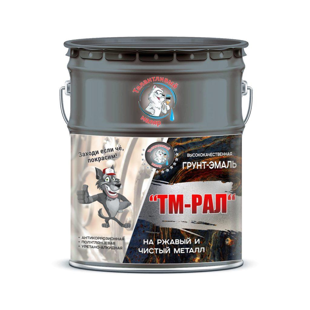"""Фото 1 - TM7000 Грунт-Эмаль """"ТМ РАЛ"""" уретано-алкидная 3 в 1 цвет RAL 7000 Серая белка, антикоррозионная,  полуглянцевая для черных металлов, 20 кг """"Талантливый маляр""""."""