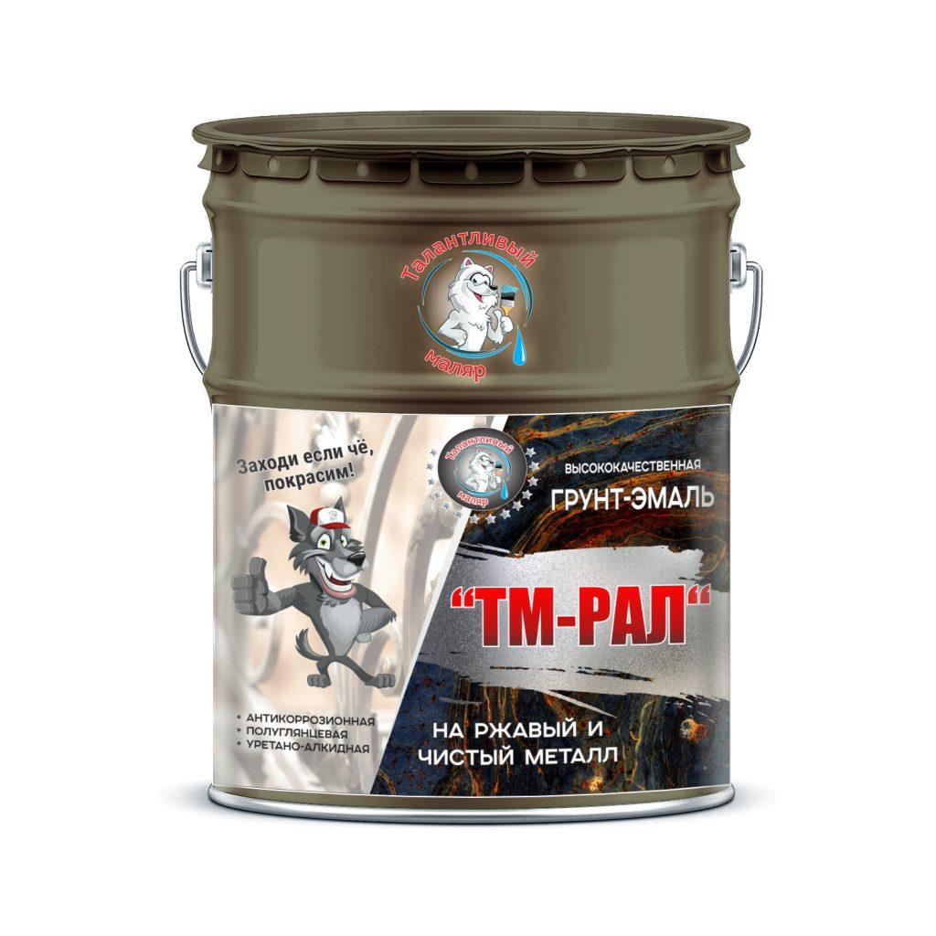 """Фото 1 - TM7002 Грунт-Эмаль """"ТМ РАЛ"""" уретано-алкидная 3 в 1 цвет RAL 7002 Оливково-серый, антикоррозионная,  полуглянцевая для черных металлов, 20 кг """"Талантливый маляр""""."""