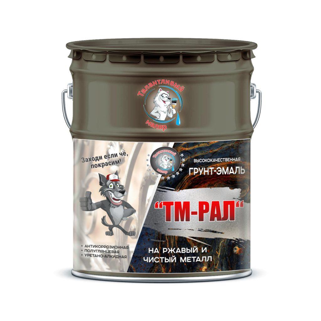 """Фото 1 - TM7003 Грунт-Эмаль """"ТМ РАЛ"""" уретано-алкидная 3 в 1 цвет RAL 7003 Серый мох, антикоррозионная,  полуглянцевая для черных металлов, 20 кг """"Талантливый маляр""""."""