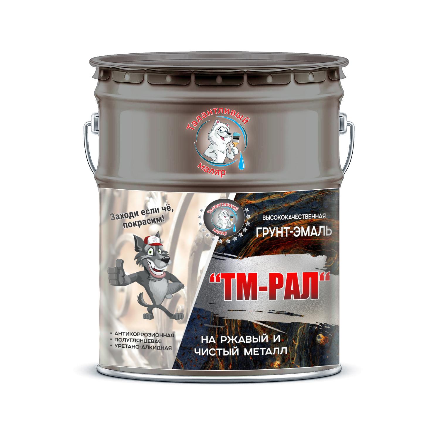"""Фото 5 - TM7004 Грунт-Эмаль """"ТМ РАЛ"""" уретано-алкидная 3 в 1 цвет RAL 7004 Серый сигнальный, антикоррозионная,  полуглянцевая для черных металлов, 20 кг """"Талантливый маляр""""."""