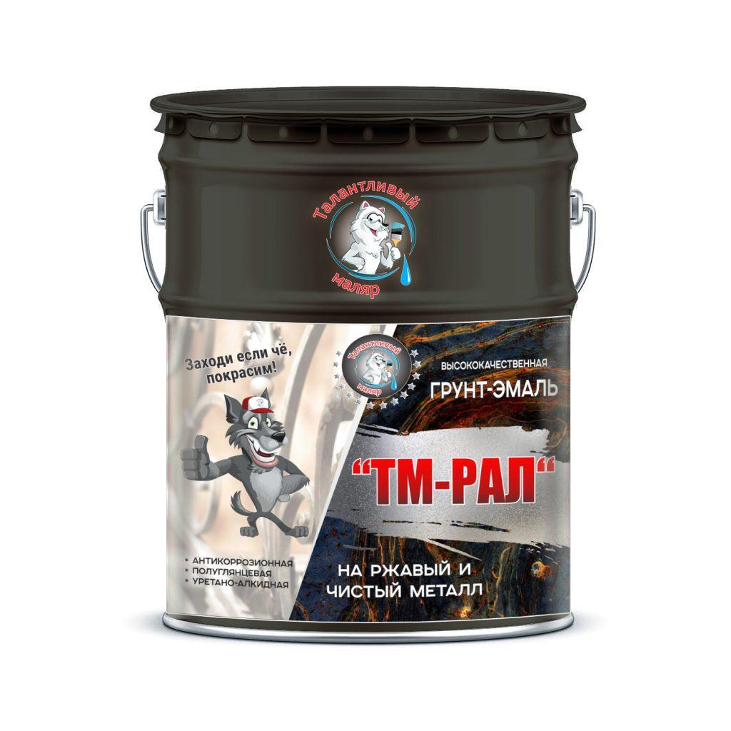 """Фото 1 - TM7022 Грунт-Эмаль """"ТМ РАЛ"""" уретано-алкидная 3 в 1 цвет RAL 7022 Умбра серая, антикоррозионная,  полуглянцевая для черных металлов, 20 кг """"Талантливый маляр""""."""