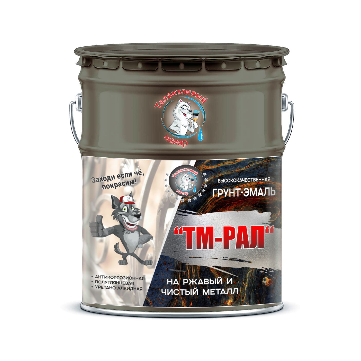 """Фото 18 - TM7023 Грунт-Эмаль """"ТМ РАЛ"""" уретано-алкидная 3 в 1 цвет RAL 7023 Серый бетон, антикоррозионная,  полуглянцевая для черных металлов, 20 кг """"Талантливый маляр""""."""