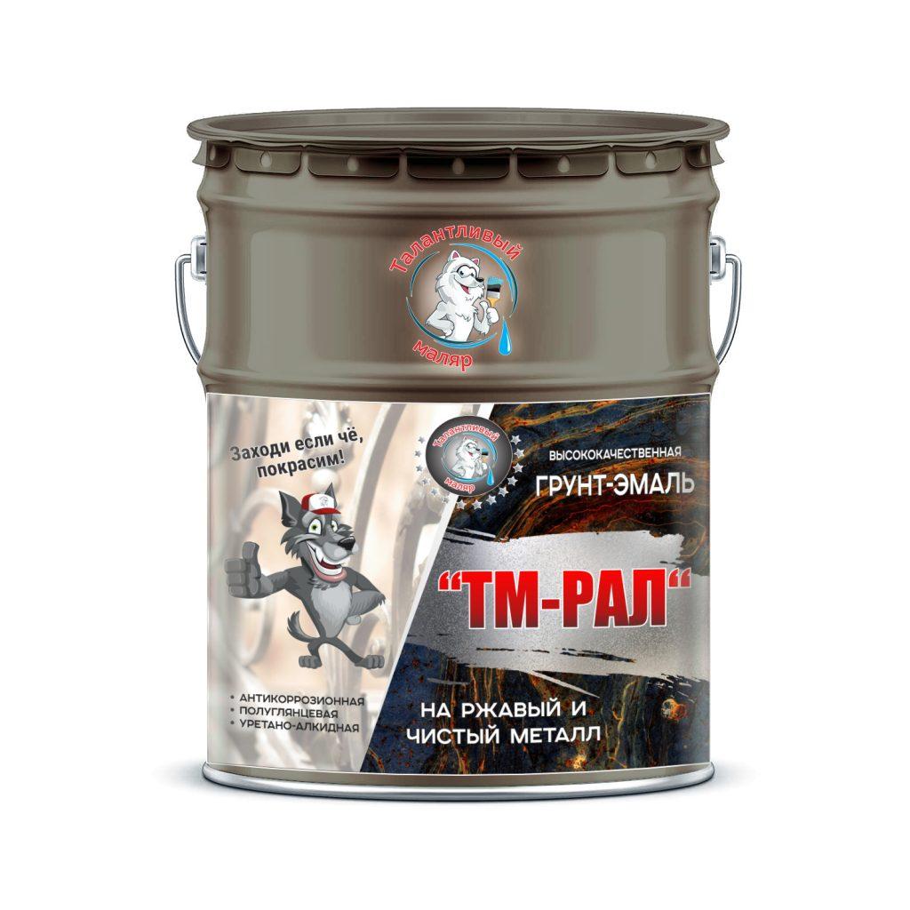 """Фото 1 - TM7030 Грунт-Эмаль """"ТМ РАЛ"""" уретано-алкидная 3 в 1 цвет RAL 7030 Серый камень, антикоррозионная,  полуглянцевая для черных металлов, 20 кг """"Талантливый маляр""""."""