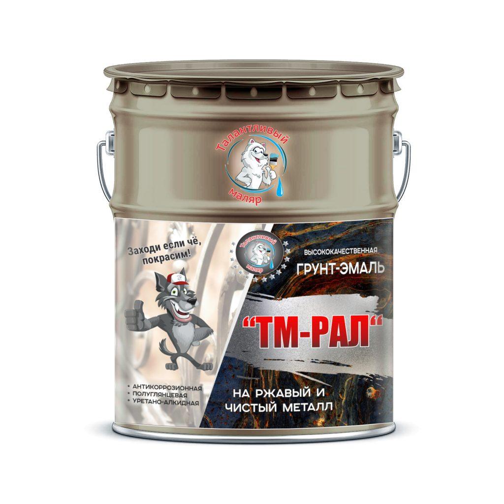 """Фото 1 - TM7032 Грунт-Эмаль """"ТМ РАЛ"""" уретано-алкидная 3 в 1 цвет RAL 7032 Серая галька, антикоррозионная,  полуглянцевая для черных металлов, 20 кг """"Талантливый маляр""""."""