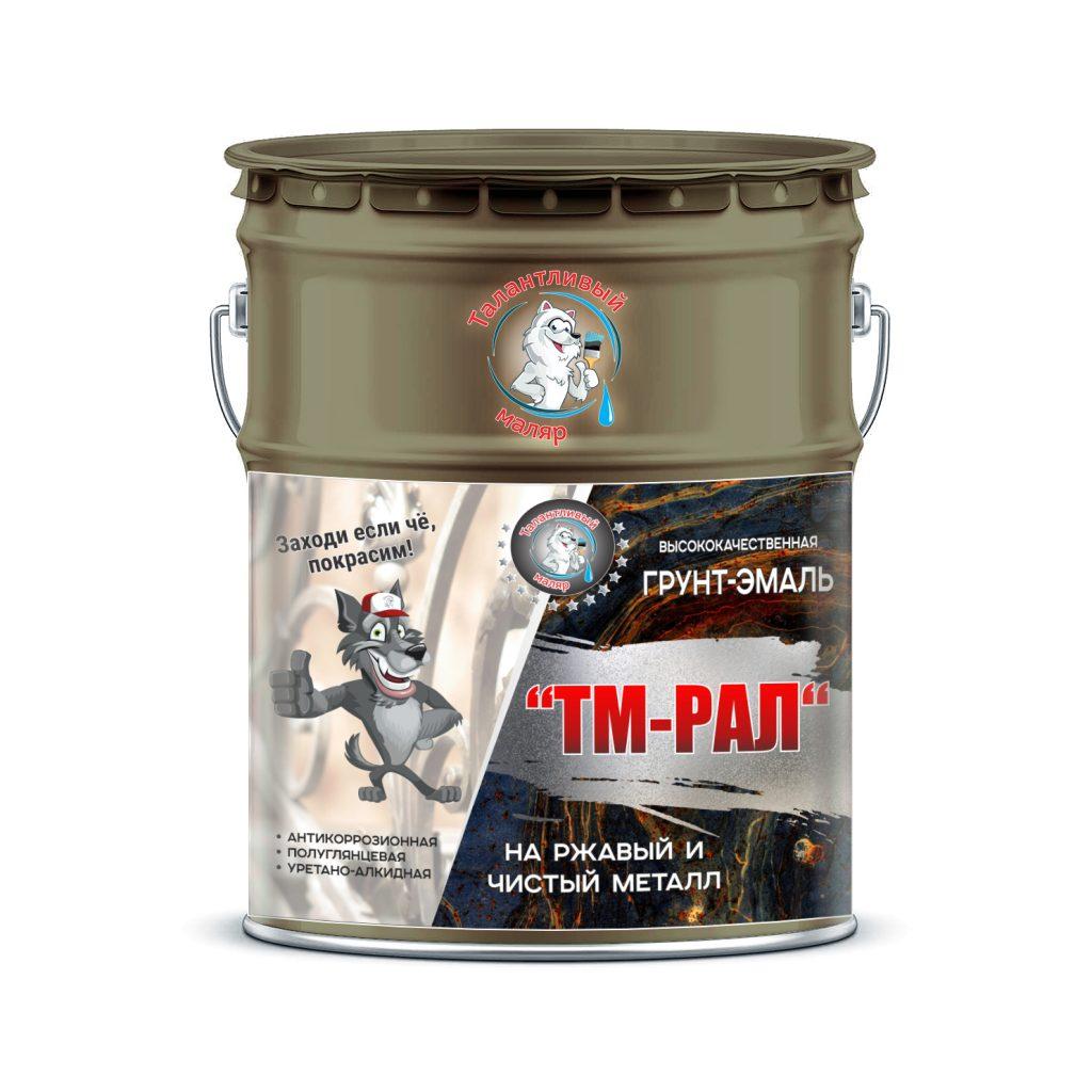 """Фото 1 - TM7034 Грунт-Эмаль """"ТМ РАЛ"""" уретано-алкидная 3 в 1 цвет RAL 7034 Жёлто-серый, антикоррозионная,  полуглянцевая для черных металлов, 20 кг """"Талантливый маляр""""."""