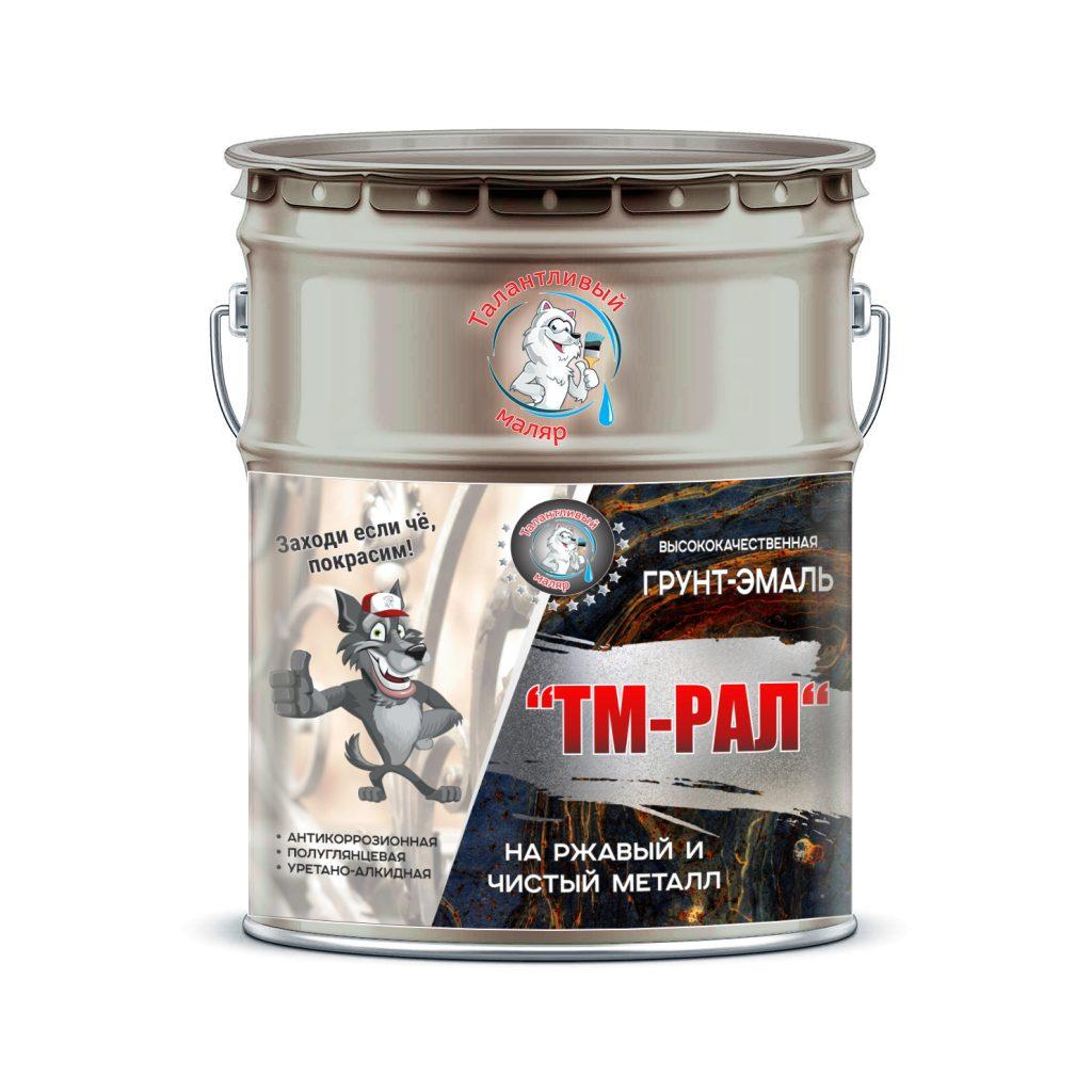 """Фото 1 - TM7035 Грунт-Эмаль """"ТМ РАЛ"""" уретано-алкидная 3 в 1 цвет RAL 7035 Светло-серый, антикоррозионная,  полуглянцевая для черных металлов, 20 кг """"Талантливый маляр""""."""