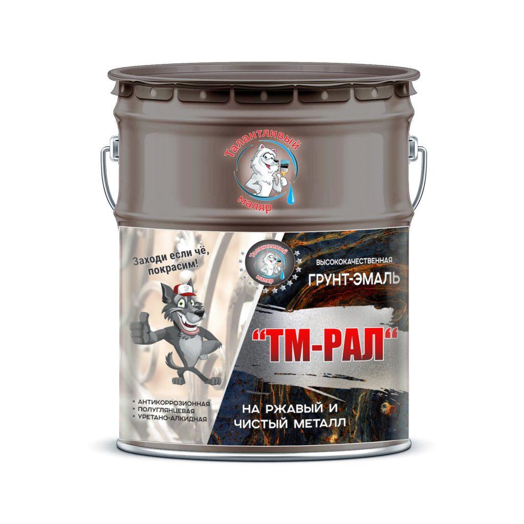 """Фото 1 - TM7036 Грунт-Эмаль """"ТМ РАЛ"""" уретано-алкидная 3 в 1 цвет RAL 7036 Серая платина, антикоррозионная,  полуглянцевая для черных металлов, 20 кг """"Талантливый маляр""""."""