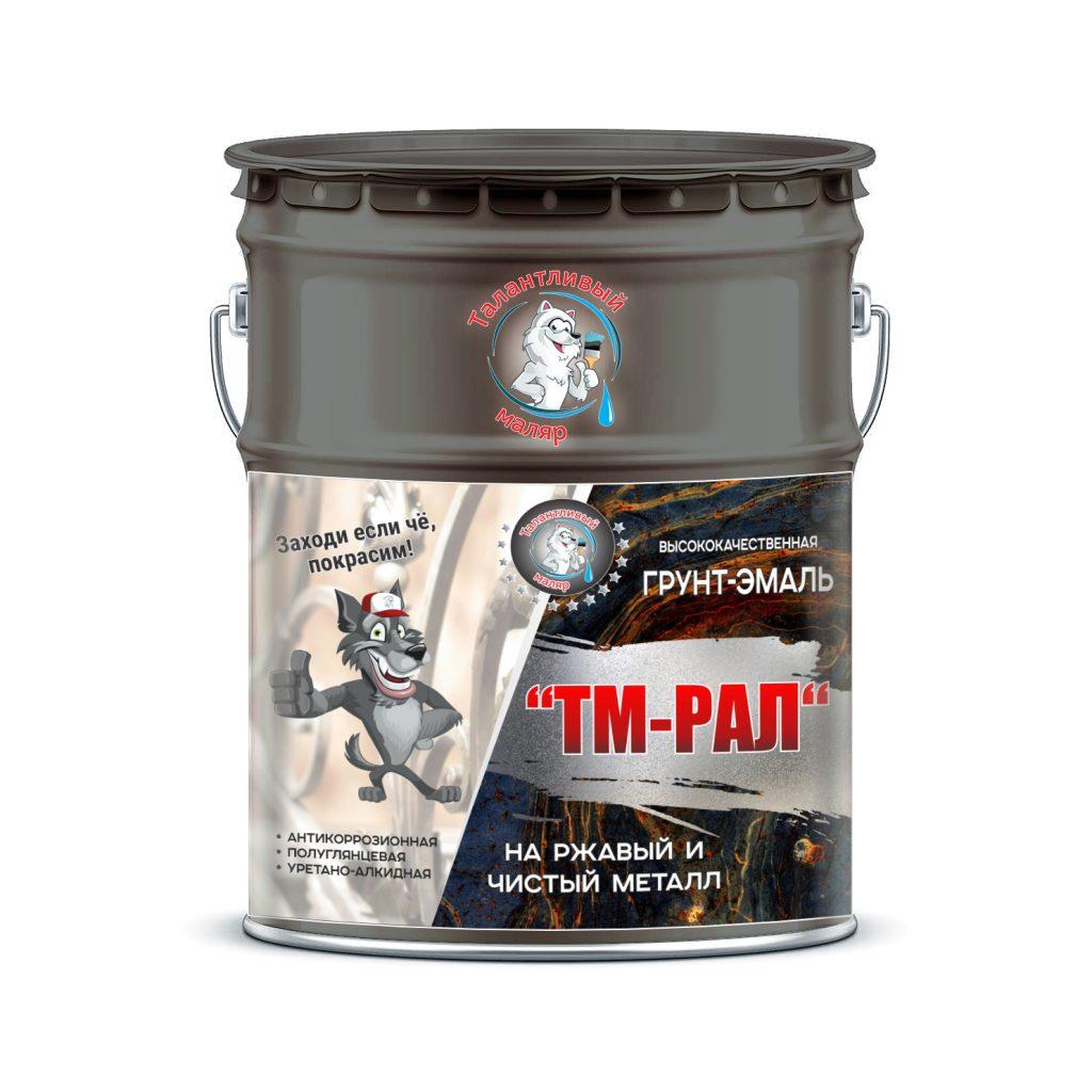 """Фото 1 - TM7037 Грунт-Эмаль """"ТМ РАЛ"""" уретано-алкидная 3 в 1 цвет RAL 7037 Серая пыль, антикоррозионная,  полуглянцевая для черных металлов, 20 кг """"Талантливый маляр""""."""