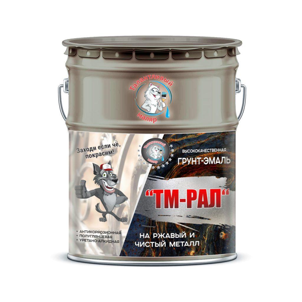 """Фото 1 - TM7038 Грунт-Эмаль """"ТМ РАЛ"""" уретано-алкидная 3 в 1 цвет RAL 7038 Серый агат, антикоррозионная,  полуглянцевая для черных металлов, 20 кг """"Талантливый маляр""""."""