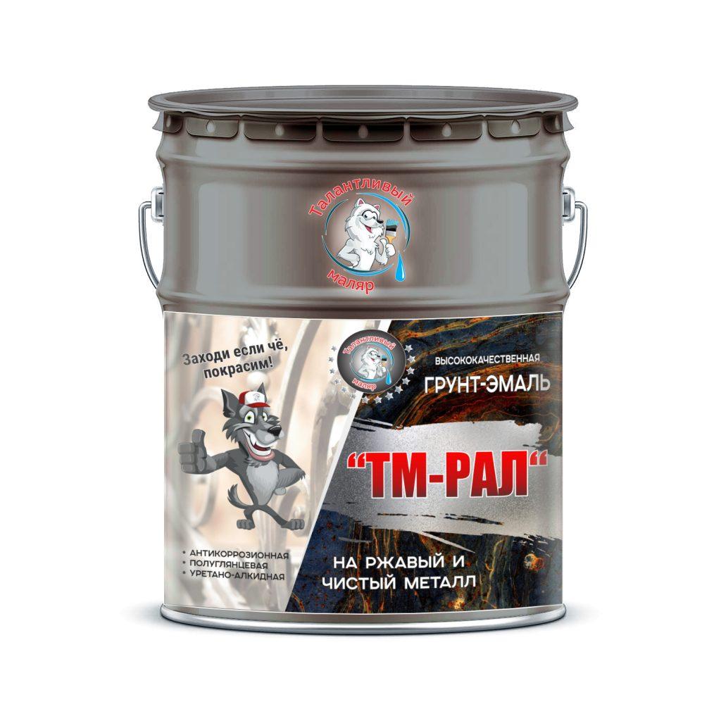 """Фото 1 - TM7040 Грунт-Эмаль """"ТМ РАЛ"""" уретано-алкидная 3 в 1 цвет RAL 7040 Серое окно, антикоррозионная,  полуглянцевая для черных металлов, 20 кг """"Талантливый маляр""""."""