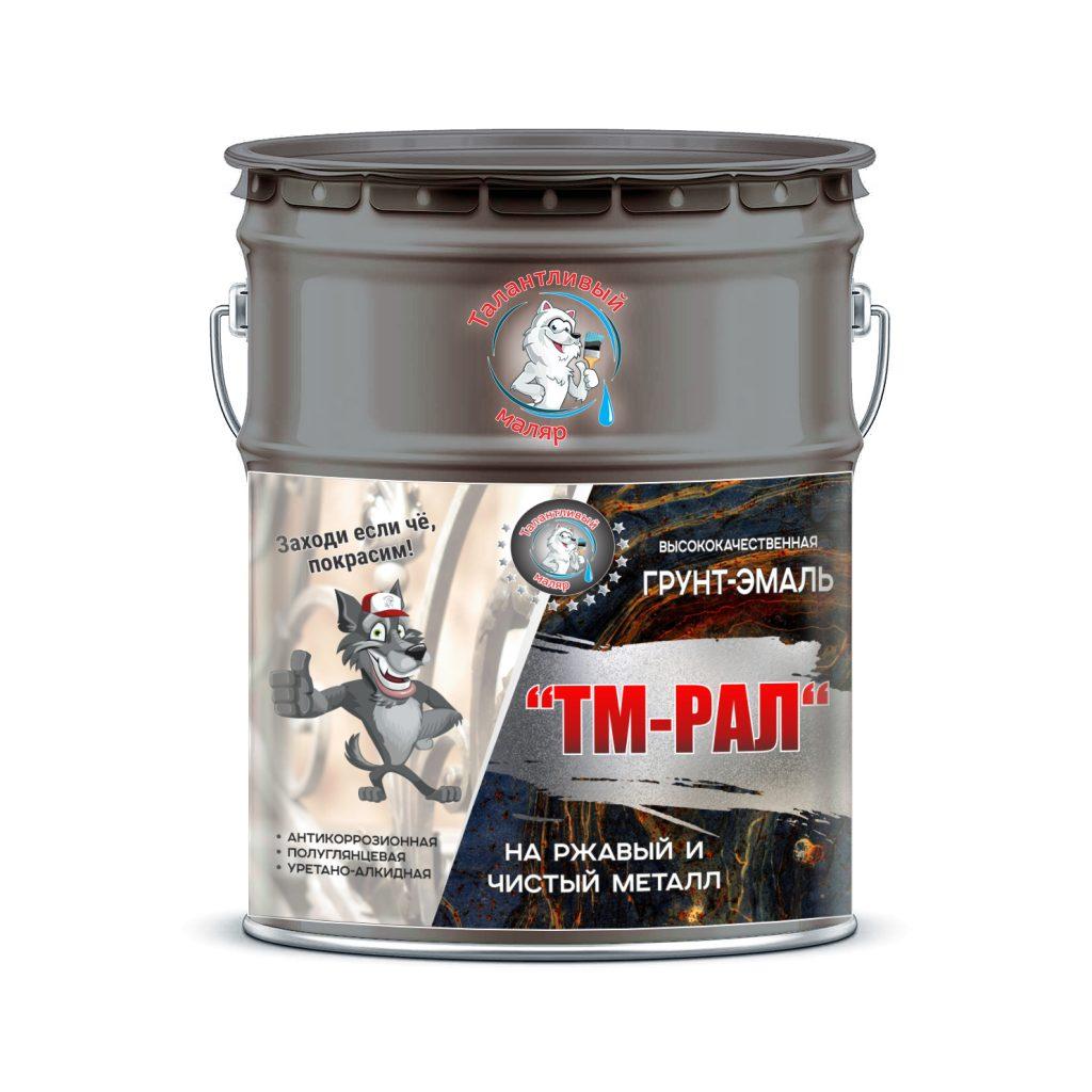 """Фото 1 - TM7045 Грунт-Эмаль """"ТМ РАЛ"""" уретано-алкидная 3 в 1 цвет RAL 7045 Телегрей 1, антикоррозионная,  полуглянцевая для черных металлов, 20 кг """"Талантливый маляр""""."""