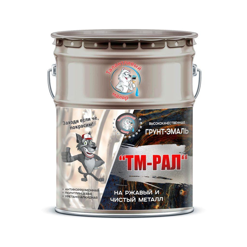 """Фото 1 - TM7047 Грунт-Эмаль """"ТМ РАЛ"""" уретано-алкидная 3 в 1 цвет RAL 7047 Телегрей 4, антикоррозионная,  полуглянцевая для черных металлов, 20 кг """"Талантливый маляр""""."""