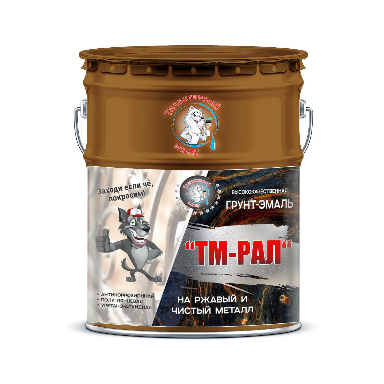 """Фото 2 - TM8001 Грунт-Эмаль """"ТМ РАЛ"""" уретано-алкидная 3 в 1 цвет RAL 8001 Коричневая охра, антикоррозионная,  полуглянцевая для черных металлов, 20 кг """"Талантливый маляр""""."""