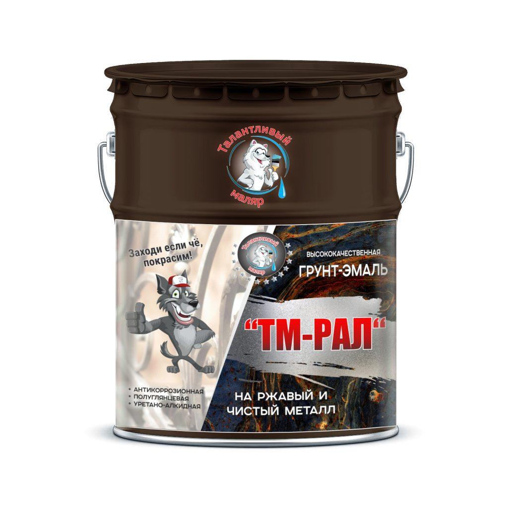 """Фото 1 - TM8014 Грунт-Эмаль """"ТМ РАЛ"""" уретано-алкидная 3 в 1 цвет RAL 8014 Сепия коричневый, антикоррозионная,  полуглянцевая для черных металлов, 20 кг """"Талантливый маляр""""."""