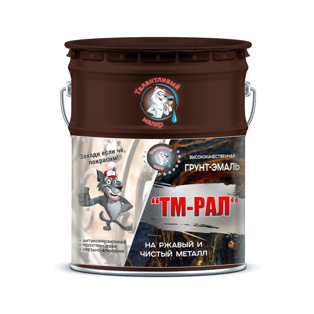 """Фото 1 - TM8016 Грунт-Эмаль """"ТМ РАЛ"""" уретано-алкидная 3 в 1 цвет RAL 8016 Коричневый махагон, антикоррозионная,  полуглянцевая для черных металлов, 20 кг """"Талантливый маляр""""."""